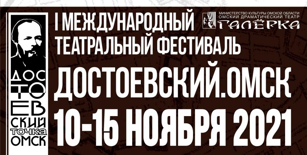 достоевский (1).jpg