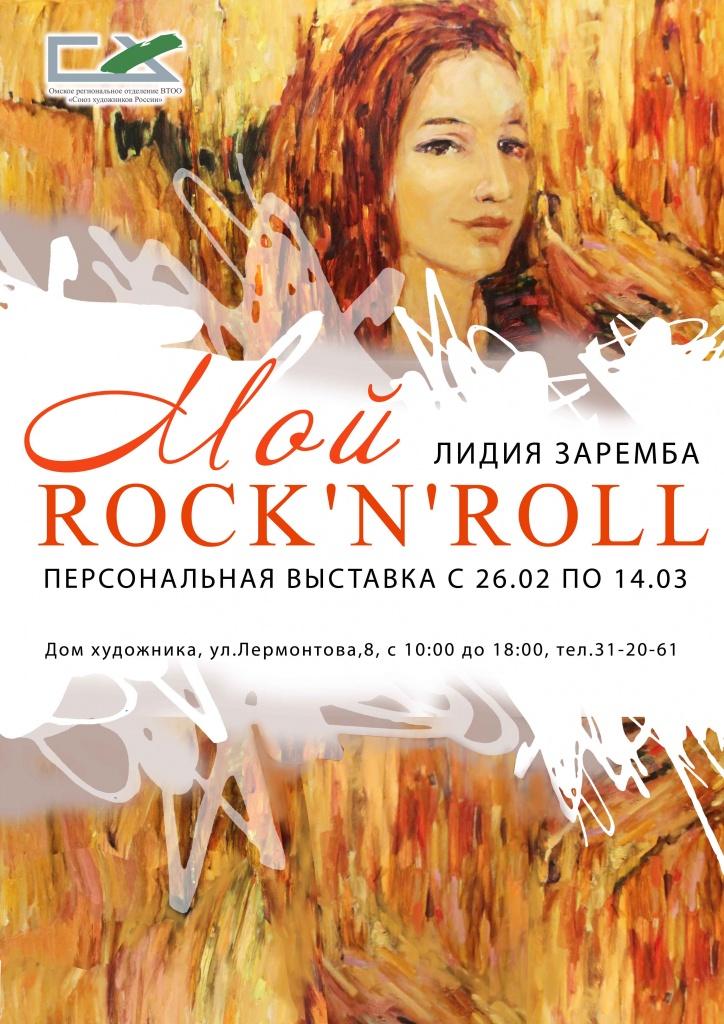 мой рок н ролл.jpg