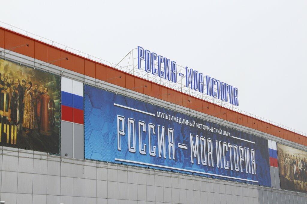 россия моя история.jpg