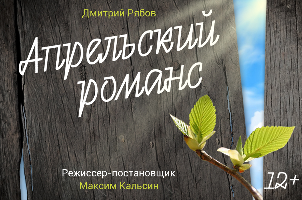 апрельский роман.jpg