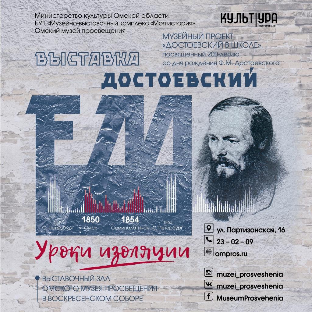 достоевский ф.jpg