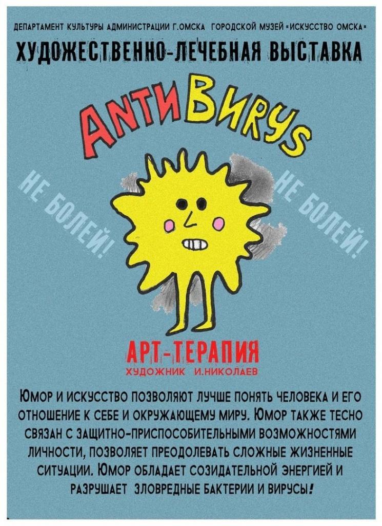 антивирус.jpg