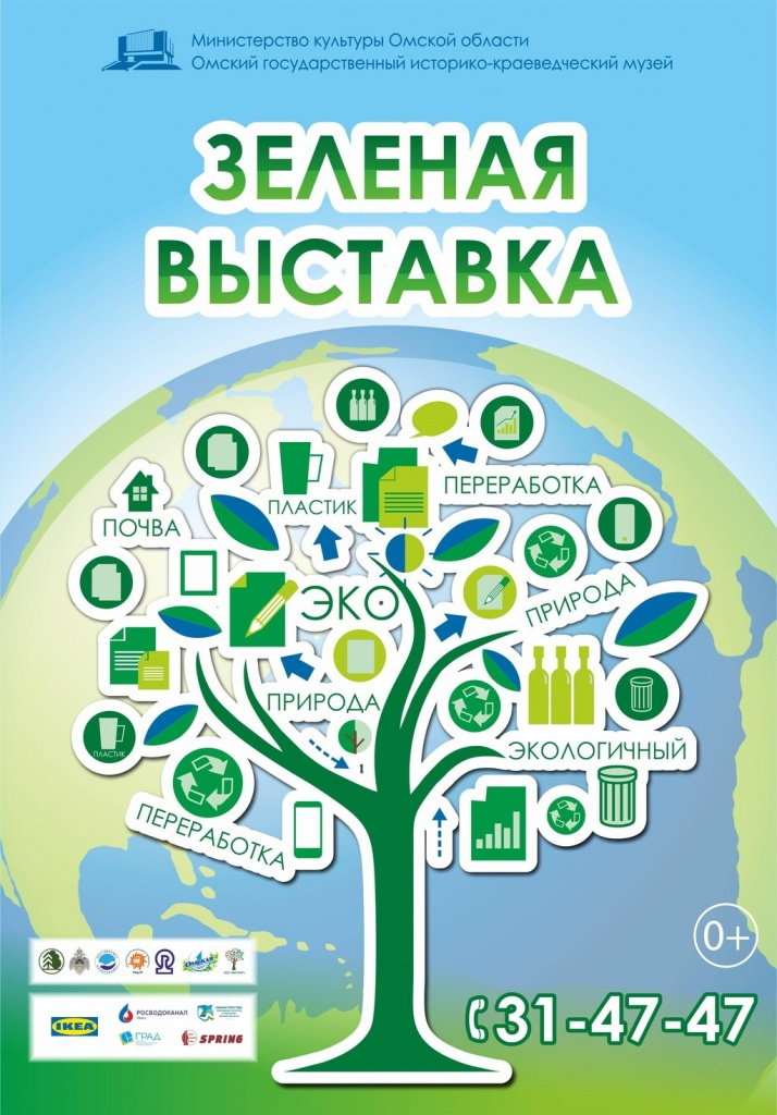 зеленая выставка.jpg
