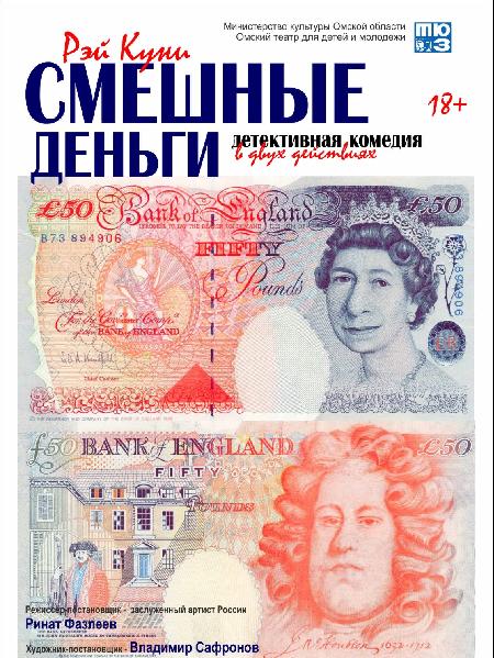 Смешные деньги.jpg