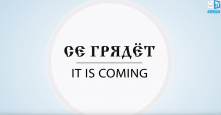 СЕ ГРЯДЁТ. IT IS COMING