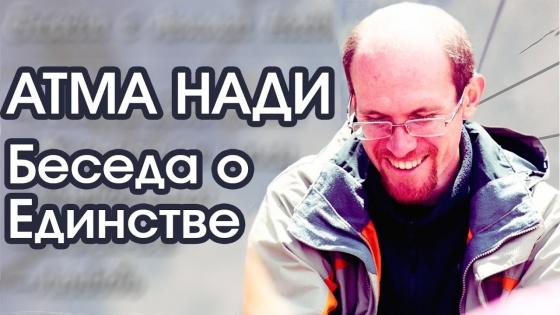 НОВЫЙ АНОНС Атма Нади..jpg