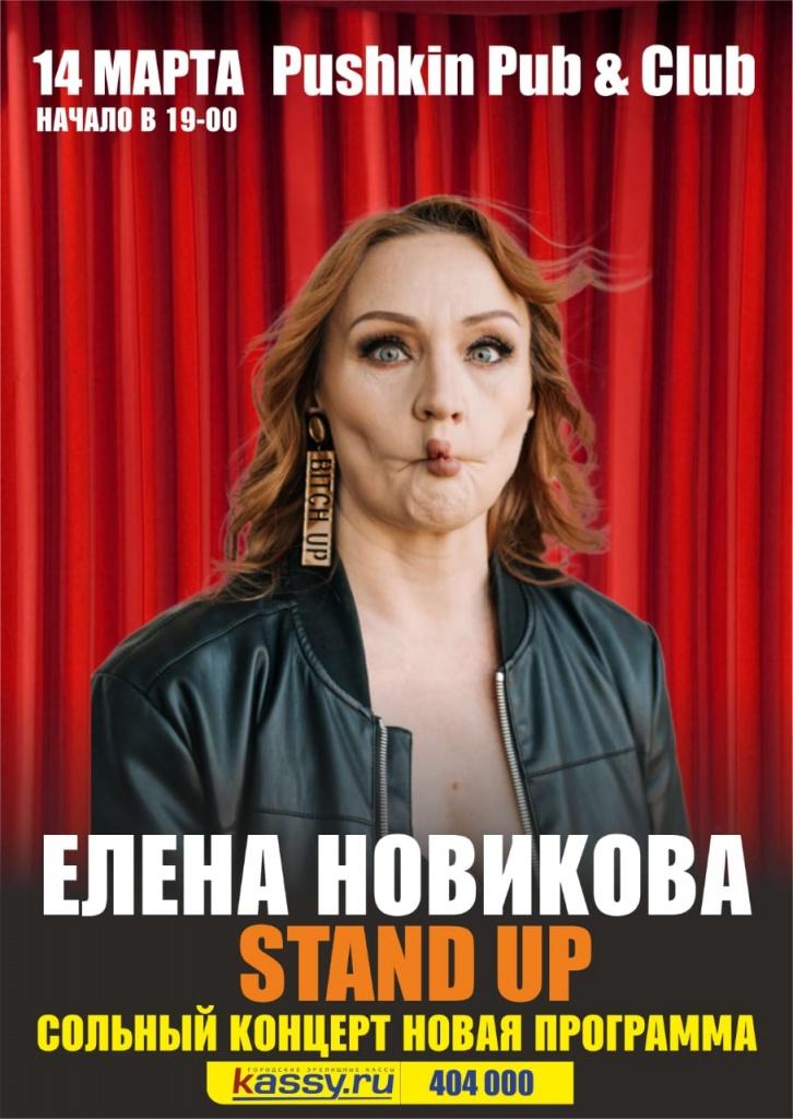Елена Новикова 1.jpg